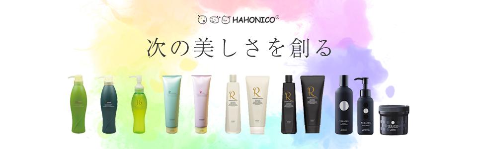 HAHONICO(ハホニコ)|ホームケアシリーズ